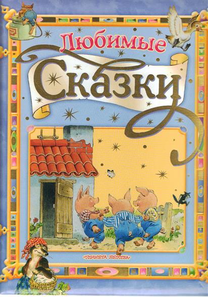 Любимые сказки Три поросенка... clever книга любимые сказки с наклейками три поросенка