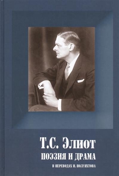 Элиот Т. Поэзия и драма eliot g brother jacob