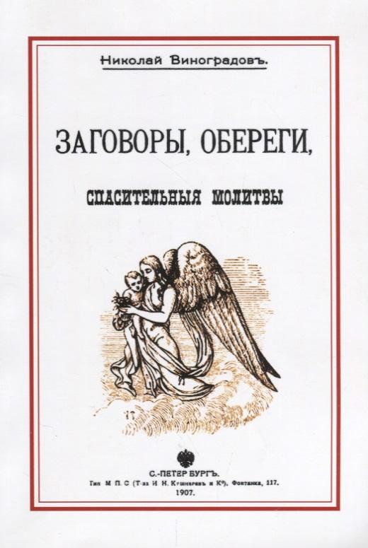 Виноградов Н. Заговоры, обереги, спасительные молитвы славянские обереги амулеты москва