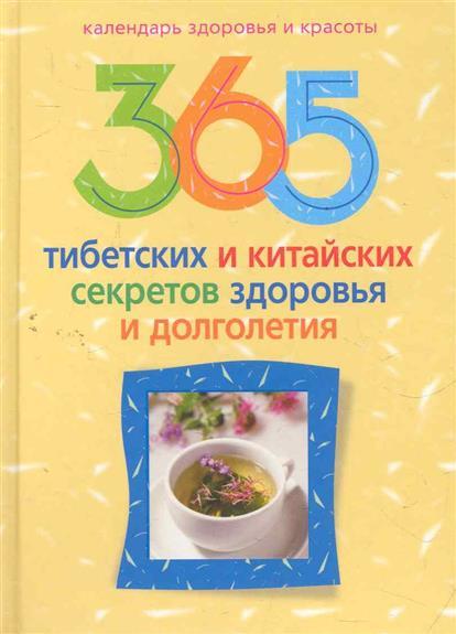 365 тибетских и китайских секретов здоровья и долголетия