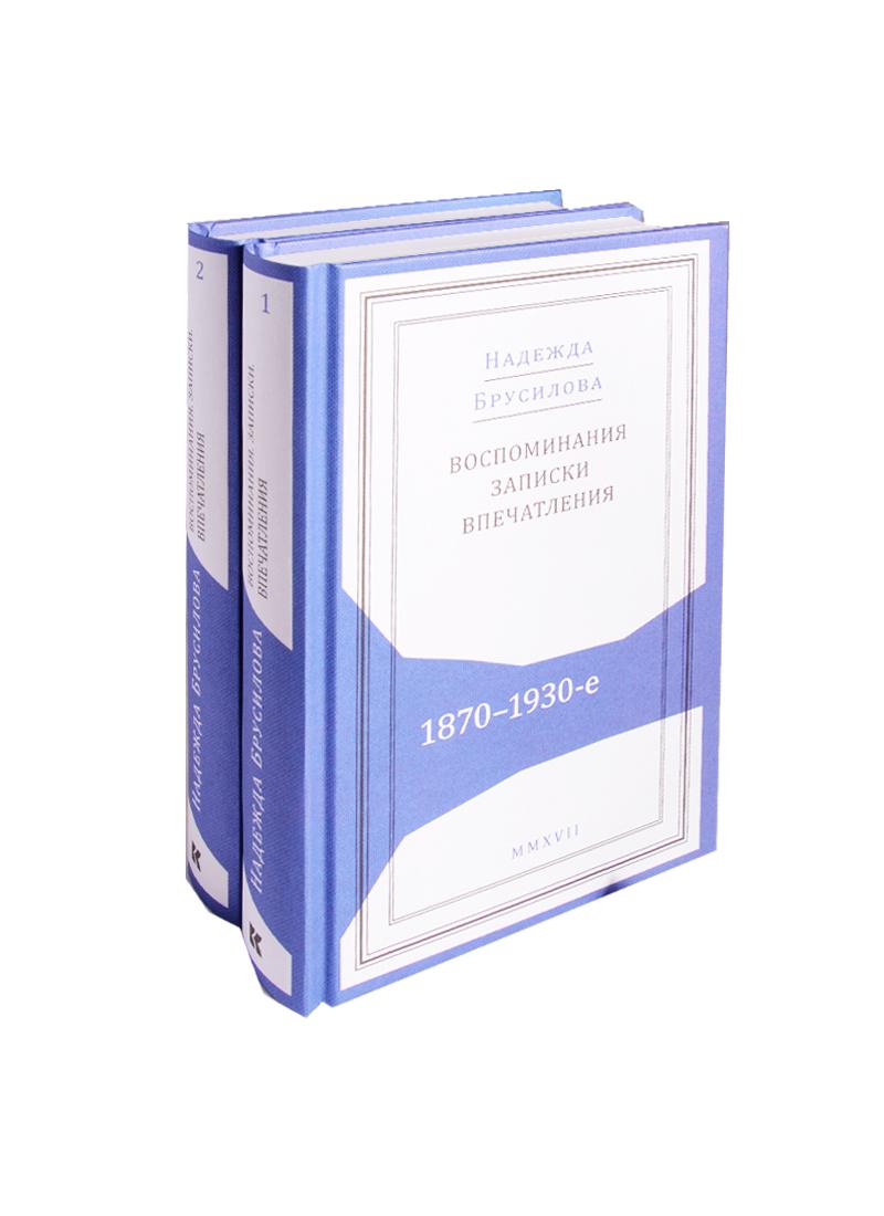 Брусилова Н. Воспоминания, записки, впечатления. 1870-1930-е (комплект из 2 книг) ю м юрьев записки комплект из 2 книг