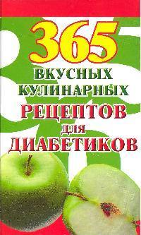 Лавут Л. 365 вкусных кулинарных рецептов для диабетиков