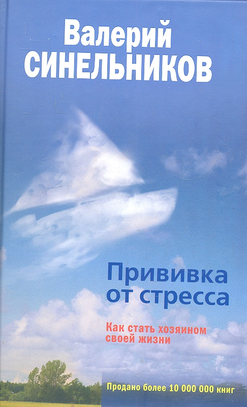Синельников В. Прививка от стресса. Как стать хозяином своей жизни ISBN: 9785227059130 валентина андреева прививка от бешенства