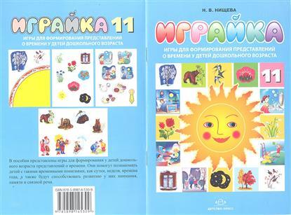 Играйка 11. Игры для формирования представлений о времени у детей дошкольного времени.