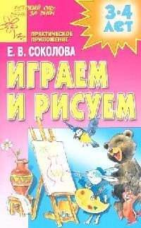 Играем и рисуем Развив. тетр. для детей 3-4 лет