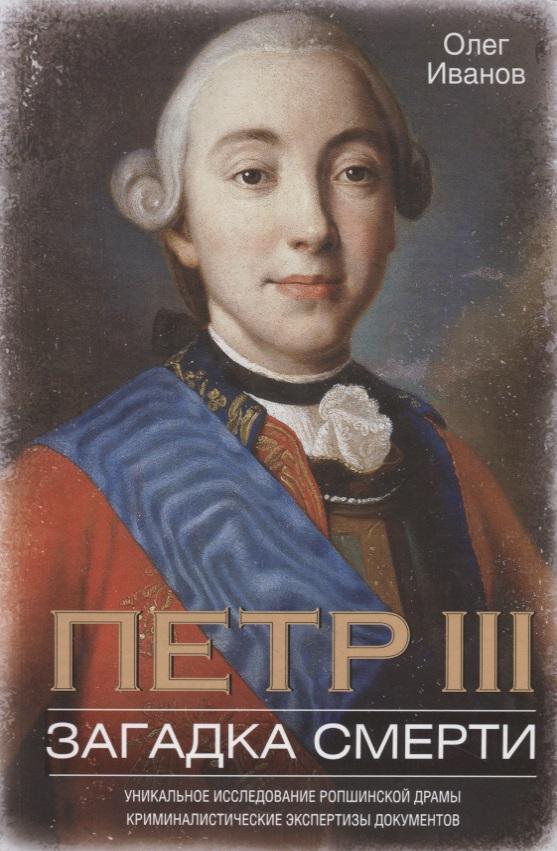 Иванов О. Петр III. Загадка смерти антон иванов загадка почтового голубя