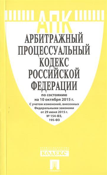 Арбитражный процессуальный кодекс Российской Федерации по состоянию на 10 октября 2015 года. С учетом изменений, внесенных Федеральным законом от 13 июля 2015 года