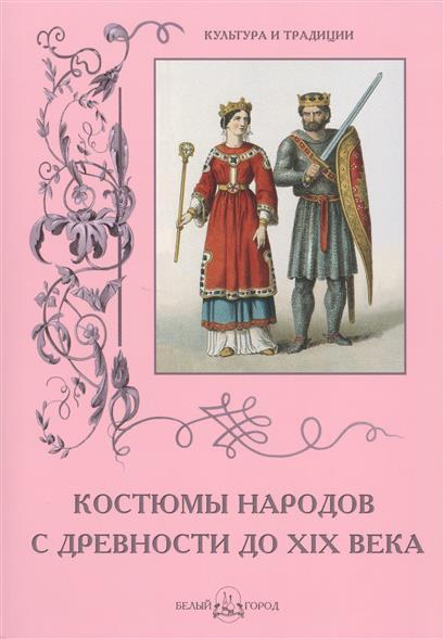 Книга Костюмы народов с древности до ХIХ века. Калмыкова В.