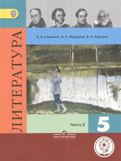 Литература. 5 класс. В 5-х частях. Часть 2. Учебник для общеобразовательных организаций. Учебник для детей с нарушением зрения