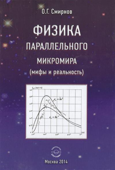 Смирнов О. Физика параллельного микромира (мифы и реальность) ISBN: 9785997328627