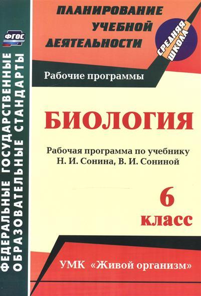 Биология. 6 класс. Рабочая программа по учебнику Н.И. Сонина, В.И. Сониной УМК
