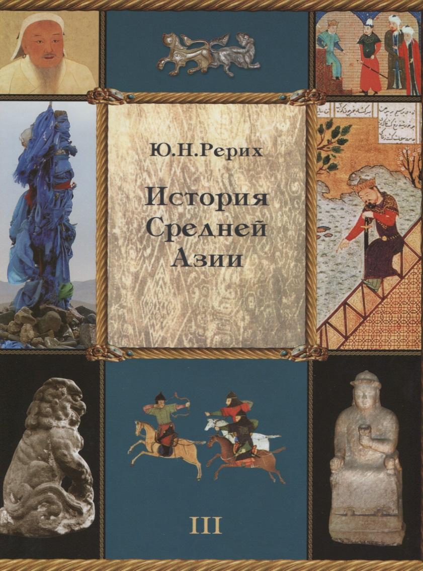 История Средней Азии. Том III