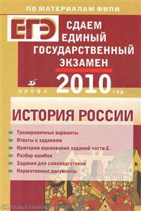 История России Сдаем ЕГЭ 2010