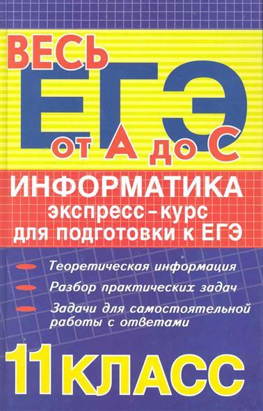 ЕГЭ Информатика Экспресс-курс для подг. К ЕГЭ 11 кл
