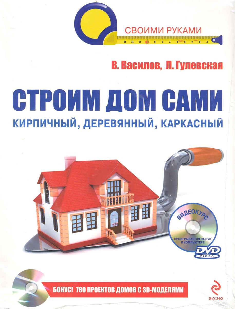 Василов В., Гулевская Л. Строим дом сами книги эксмо строим дом из бруса