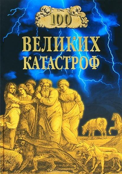 Ионина Н., Кубеев М. (авт.-сост.) 100 великих катастроф