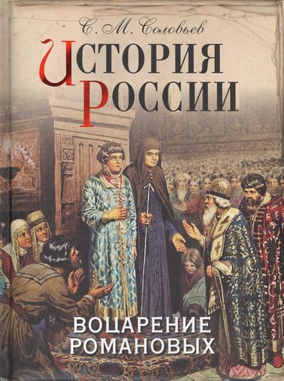 История России. Воцарение Романовых