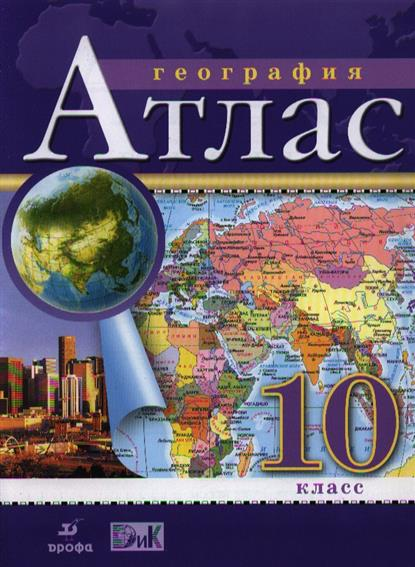 Атлас. География. 10 класс. 5-е издание, стереотипное