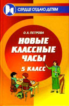 Петрова О. Новые классные часы 5 кл лампа кл 11 москва