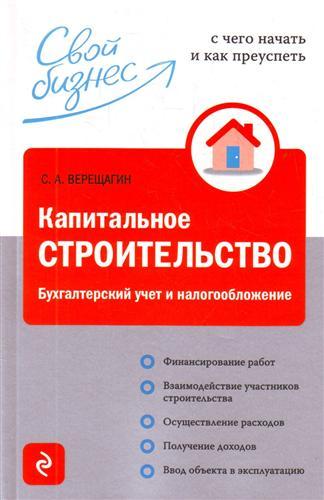 Верещагин С.: Капитальное строительство Бух. учет и налогообложение
