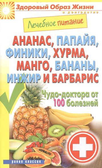 Ананас, папайя, финики, хурма, манго, бананы, инжир и барбарис. Чудо-доктора от 100 болезней