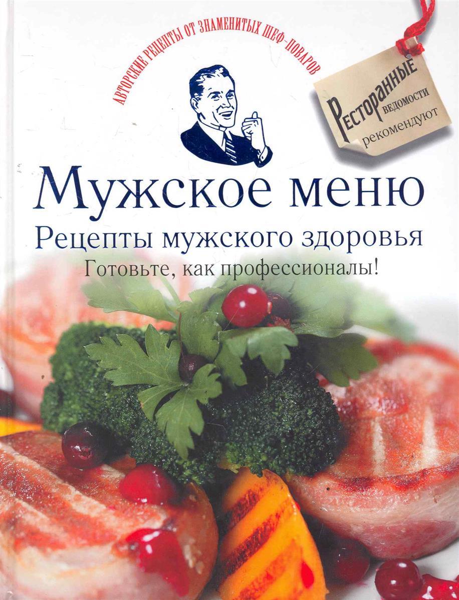 Мужское меню Рецепты мужского здоровья Готовьте как профессионалы кривцова а грибные рецепты готовим как профессионалы