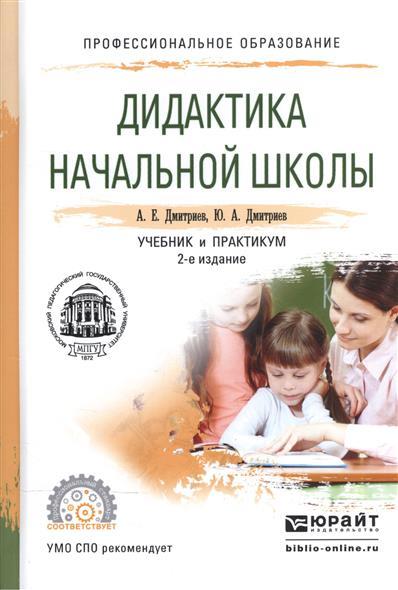 Дидактика начальной школы. Учебник и практикум для СПО