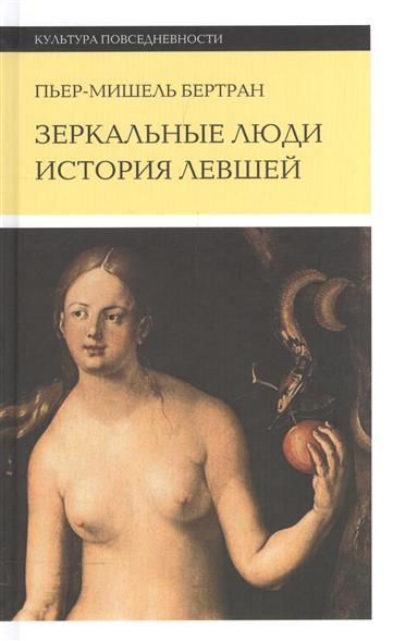 Зеркальные люди. История левшей. 2 издание