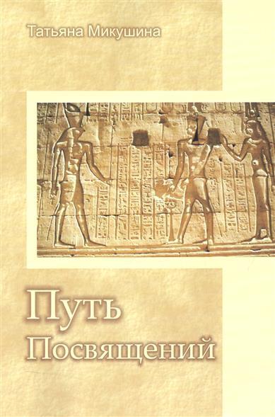 Путь Посвящений. Материалы к семинару. Москва, март 2007 года