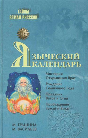 Языческий календарь