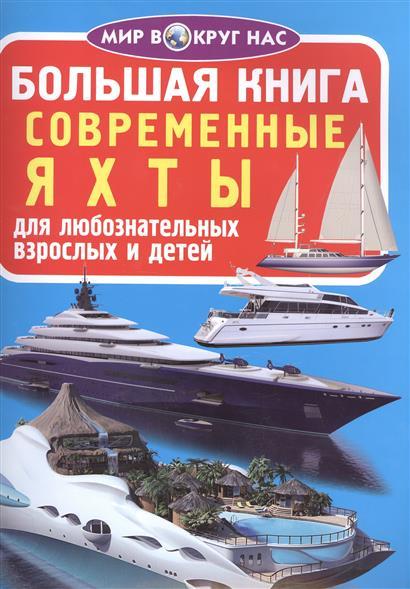 Большая книга. Современные яхты. Для любознательных взрослых и детей
