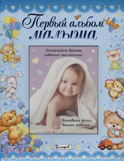 Феданова Ю., Скиба Т. (ред.) Первый альбом малыша (мальчик)