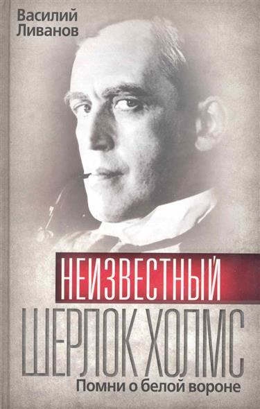 Неизвестный Шерлок Холмс Помни о белой вороне