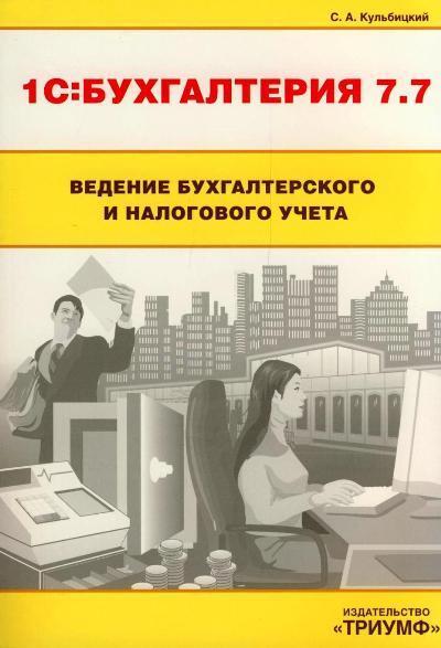 Кульбицкий С. 1С Бухгалтерия 7.7 Ведение бух. и налог. учета c语言上机实验指导