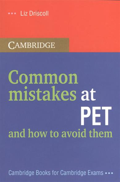 Driscoll L. Common mistakes at PET and how to avoid them роман зуев квартира и ипотека 50 хитростей покупки