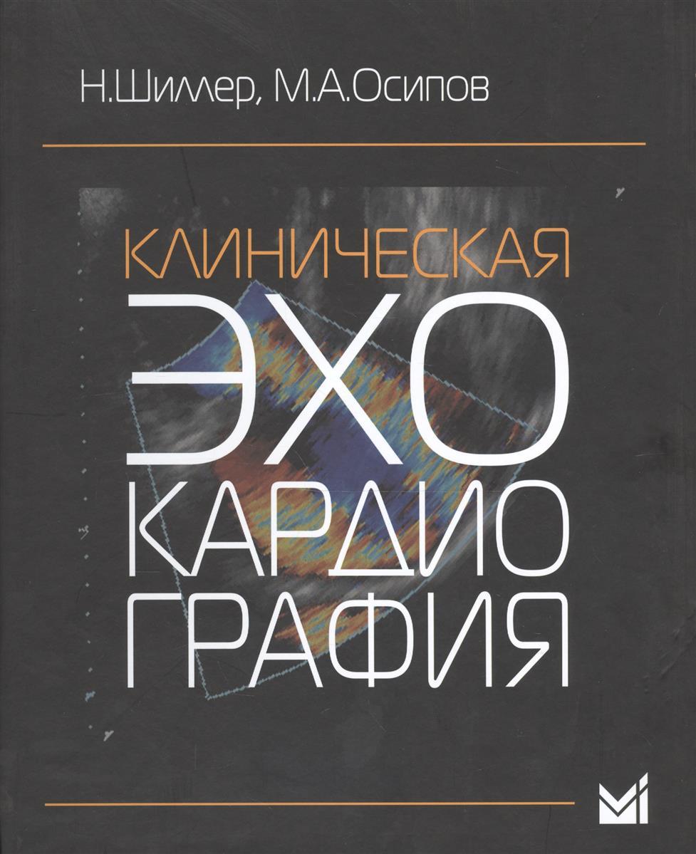 Шиллер Н., Осипов М. Клиническая эхокардиография цена 2017