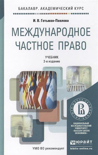 Международное частное право. Учебник для бакалавров. 2-е издание, переработанное и дополненное