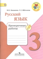 Русский язык. 3 класс. Проверочные работы. Учебное пособие