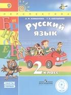 Русский язык. 2 класс. В четырех частях. Часть 1. Учебник для детей с нарушением зрения. Учебник для общеобразовательных организаций
