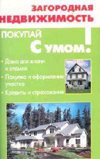 Троев В. Загородная недвижимость недвижимость в красногорье новостройки
