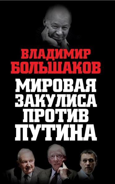 Большаков В. Мировая закулиса против Путина владимир большаков охота за золотом путина