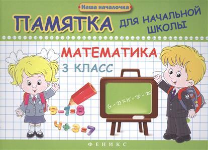Матекина Э. Математика. 3 класс. Памятка для начальной школы