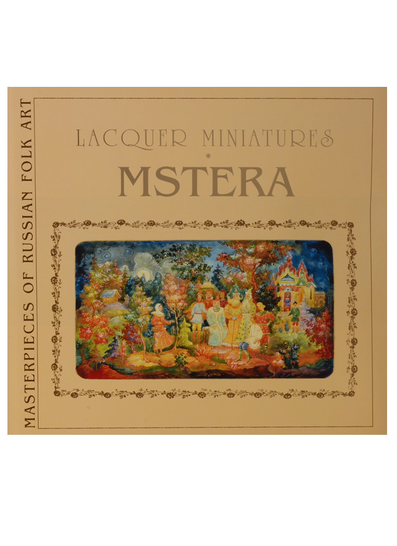 Соловьева Л. Lacquer Miniatures. Mstera traditional russian fairy tales reflected in lacquer miniatures
