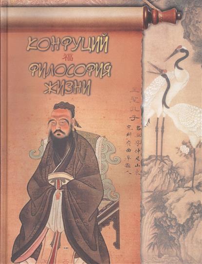 Кодзова С. (ред.) Конфуций. Философия жизни ISBN: 9785373077705