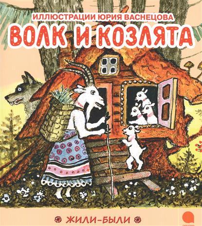 Евстратова А.: Волк и козлята