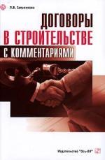 Договоры в строительстве с комментариями