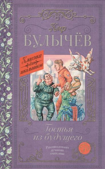 Булычев К.: Гостья из будущего