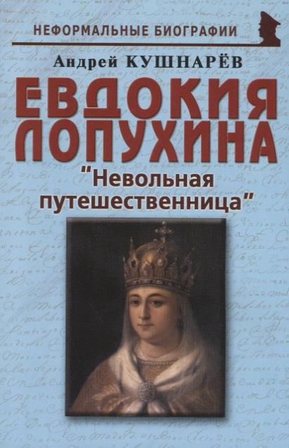 Евдокия Лопухина: