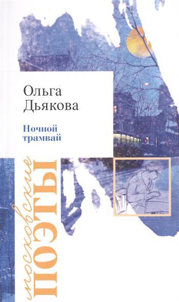Дьякова О. Ночной трамвай