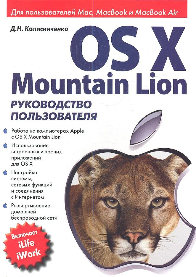 Колисниченко Д. OS X Mountain Lion. Руководство пользователя игрушка remo hobby mountain lion xtreme rh1072